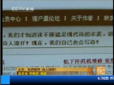 CCTV 报道:神奇写诗软件迅速造就诗人